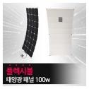 고효율 태양광 플렉시블 패널 100w