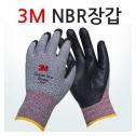 3M 작업장갑 NBR장갑 미끄럼방지 장갑 쓰리엠장갑 국산장갑