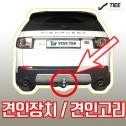 [전 차종 장착가능] TIEE 국산 차량용 견인장치 / 견인고리