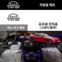 포르쉐 랙스 러그 매트 1열+2열/털매트/차량용매트/카매트/차바닥매트/고급카매트