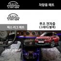 푸조 랙스 러그 매트 1열+2열/털매트/차량용매트/카매트/차바닥매트/고급카매트