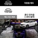 혼다 랙스 러그 매트 1열+2열/털매트/차량용매트/카매트/차바닥매트/고급카매트