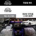 BMW 랙스 러그 매트 1열+2열/털매트/차량용매트/카매트/차바닥매트/고급카매트